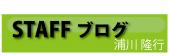 浦川 隆行のブログ