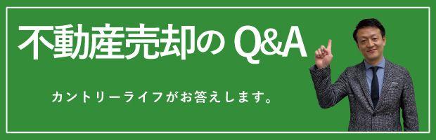 不動産売却のQ&A