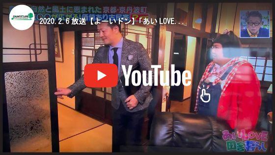 よーいドン、酒井藍、堀 充宏、ユーチューブ動画